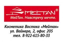 1 мейтан