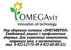 1 омегавит