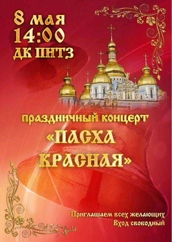 концерт Пасха Красная