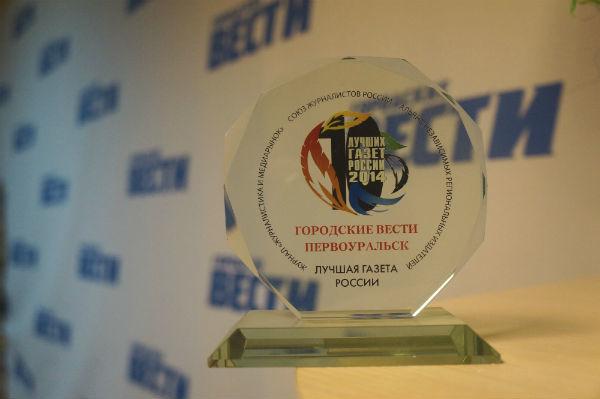 В том году «Городские вести. Еженедельник Первоуральска» так же вошли в десятку лучших газет страны.