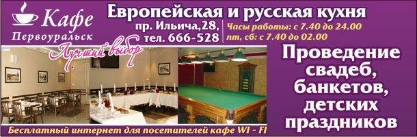 Отель Первоуральс_сайт (002)