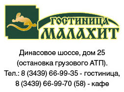 малахит лого