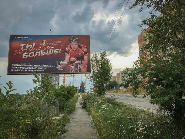 """Фото предоставлено организацией """"Первоуральск - город чемпионов"""""""