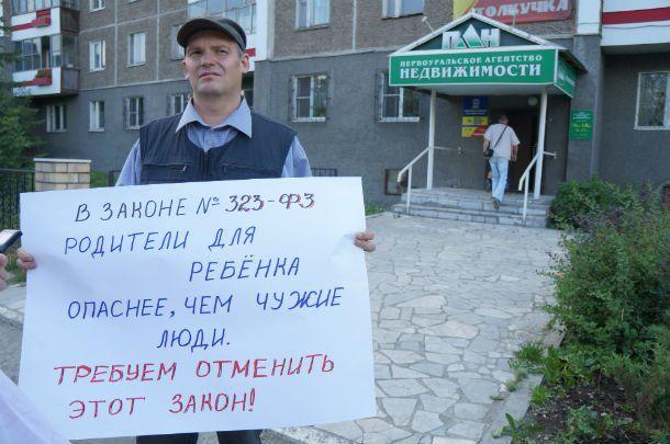 """В декабре 2015 года были приняты поправки к закону N323-ФЗ""""Об основахохраны здоровья граждан в Российской Федерации». С 1 января 2016 года они вступили в силу. Фото Анны Неволиной"""