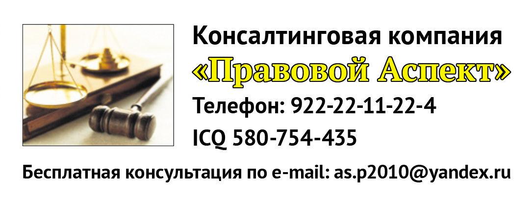 logo-pravovoj-aspekt