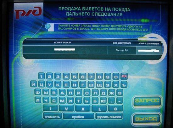 Компания РЖД запустила новый сервис для комфортной покупки билетов напоезда