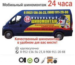 Мобильный-шиномонтаж-24-часа