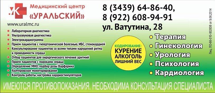 medtsentr-uralskij