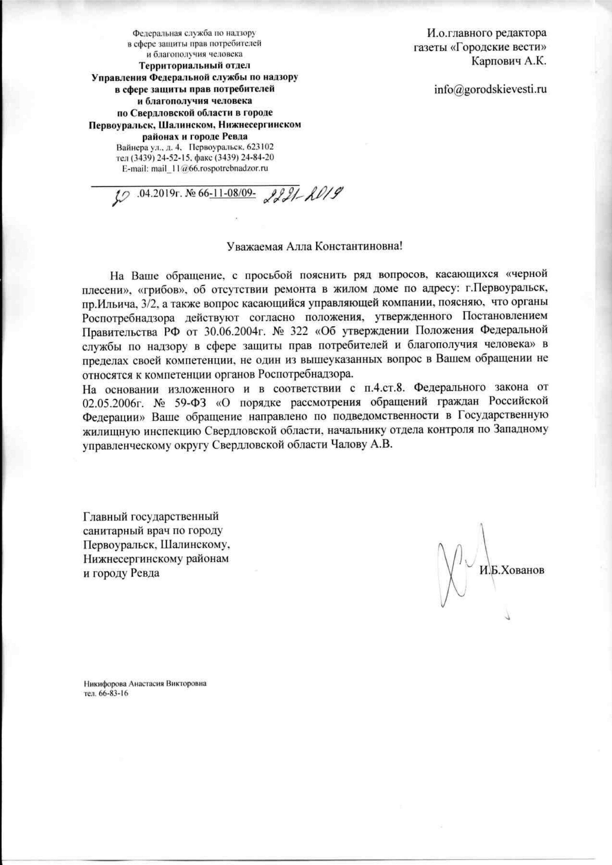 Письмо участковому от управляющей компании