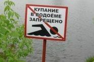 kupatsya-zapreshheno