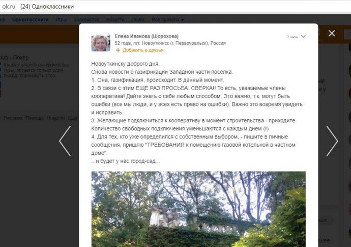 obyavlenie-shorohova1