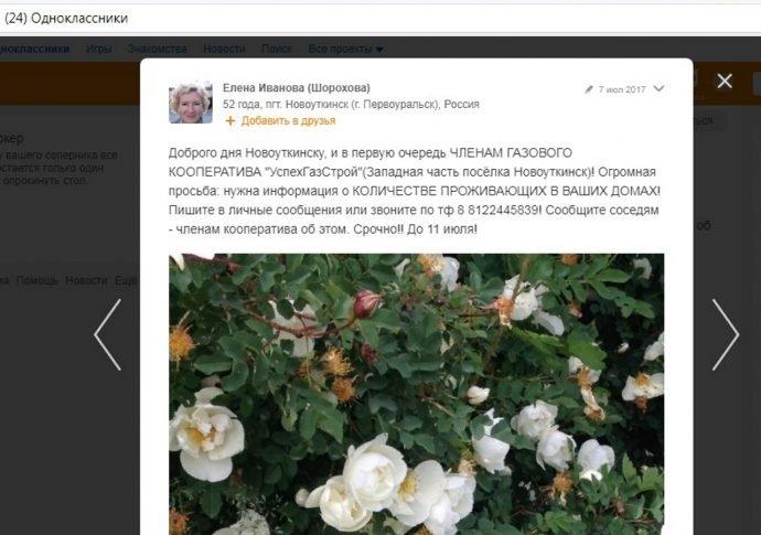obyavlenie-shorohova2