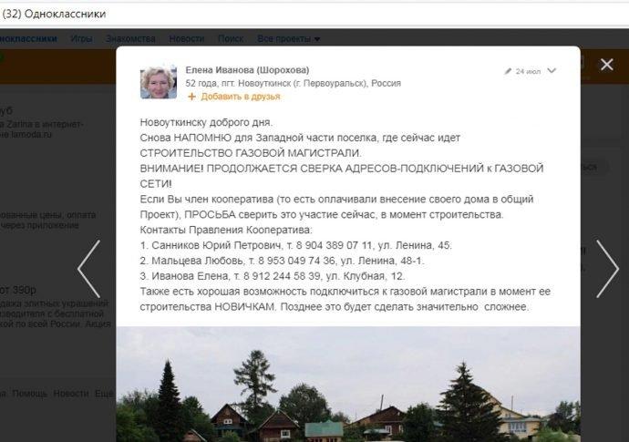 obyavlenie-shorohova3