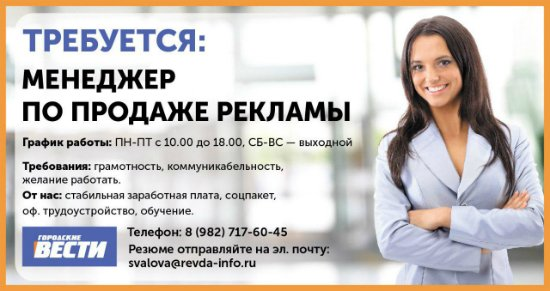 menedzher-po-reklame-1