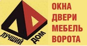 33148_Karavanov-GS-IP-Luchshij-dom_logotip_2019__0