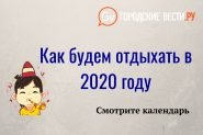Kak-budem-otdyhat-v-2020-godu