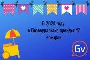 V-2020-godu-v-Pervouralske-projdet-47-yarmarok