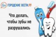 CHto-delat-chtoby-zuby-ne-razrushalis