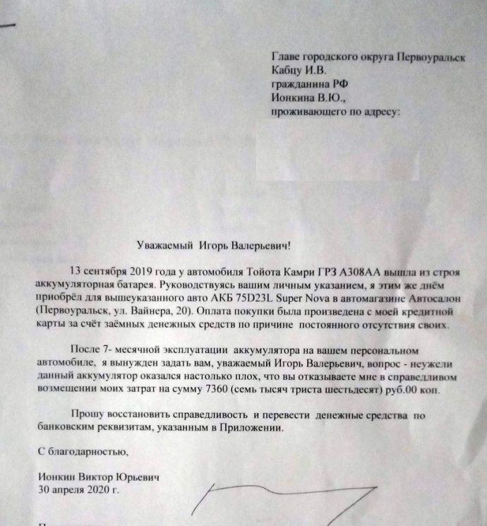 skan_korrurciya_meriya