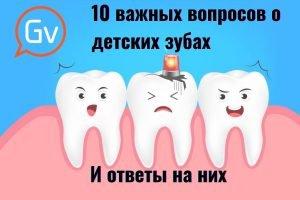 10-vazhnyh-voprosov-o-detskih-zubah