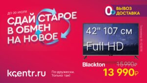 607-01_tv-blek