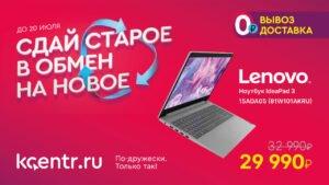 607-05_nout-lenovo
